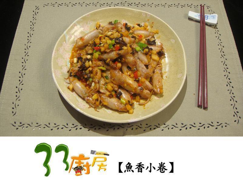 【33廚房】魚香小卷
