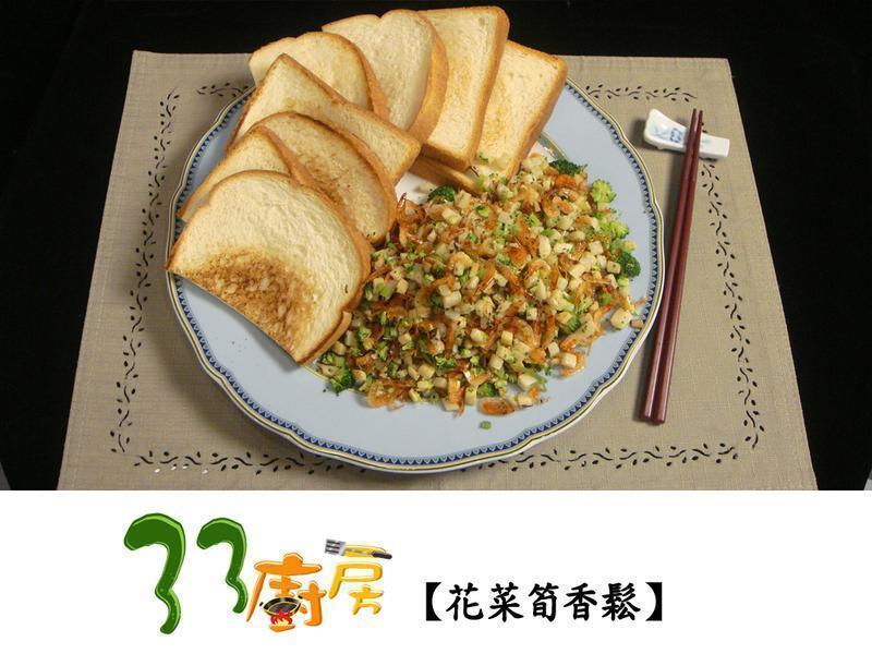 【33廚房】花菜筍香鬆