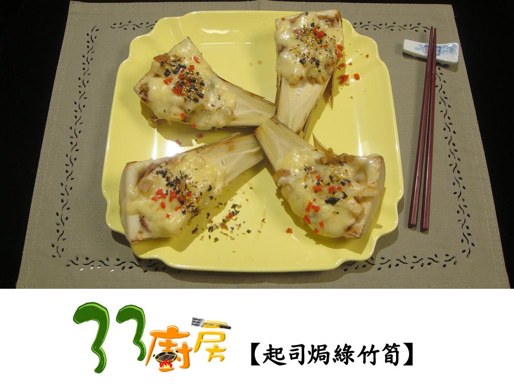 【33廚房】起司焗綠竹筍
