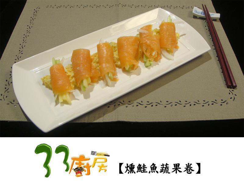 【33廚房】燻鮭魚蔬果卷