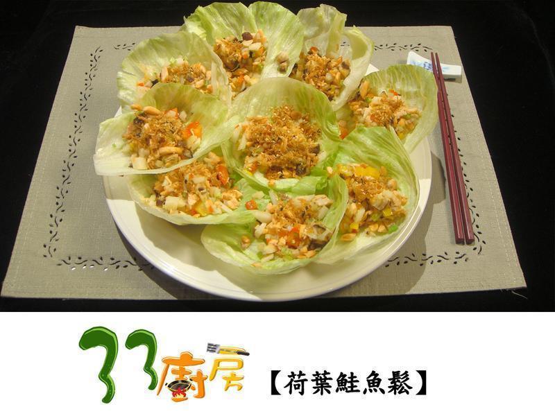 【33廚房】荷葉鮭魚鬆