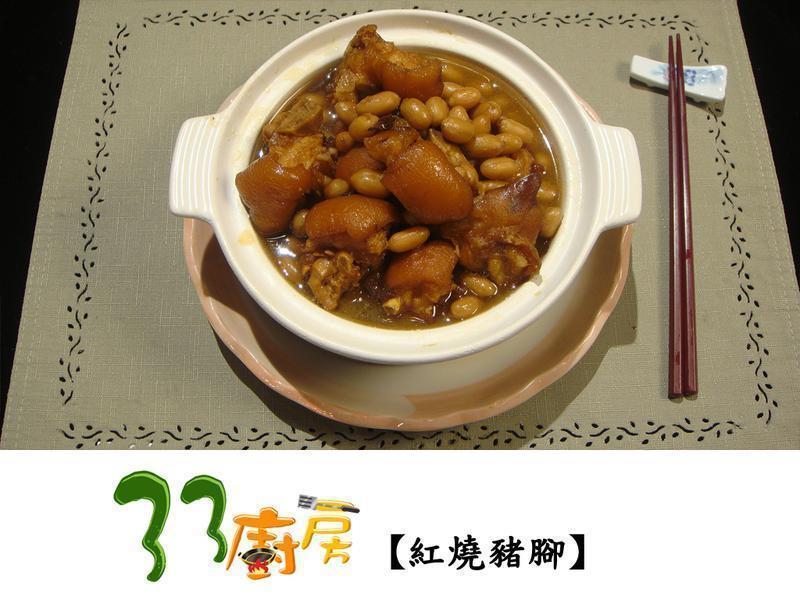 【33廚房】紅燒豬腳