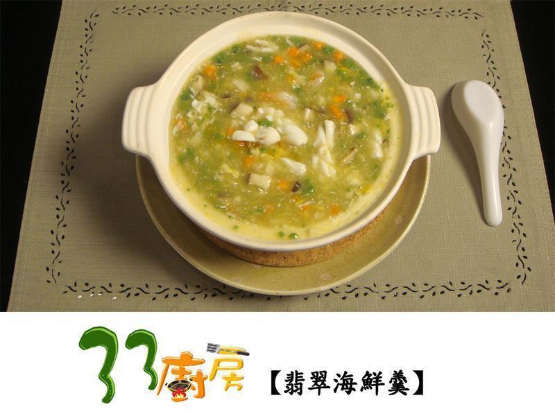 【33廚房】翡翠海鮮羹