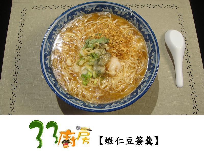 【33廚房】蝦仁豆簽羹