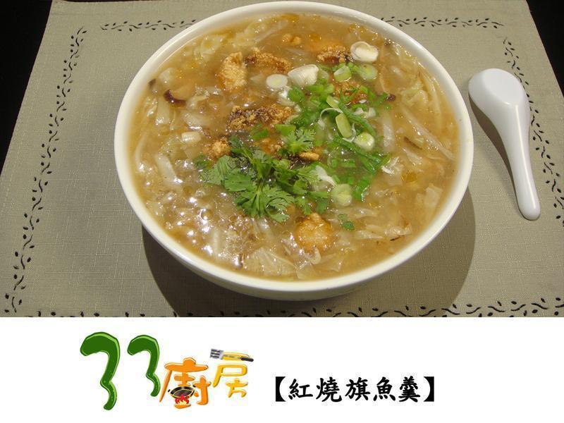 【33廚房】紅燒旗魚羹