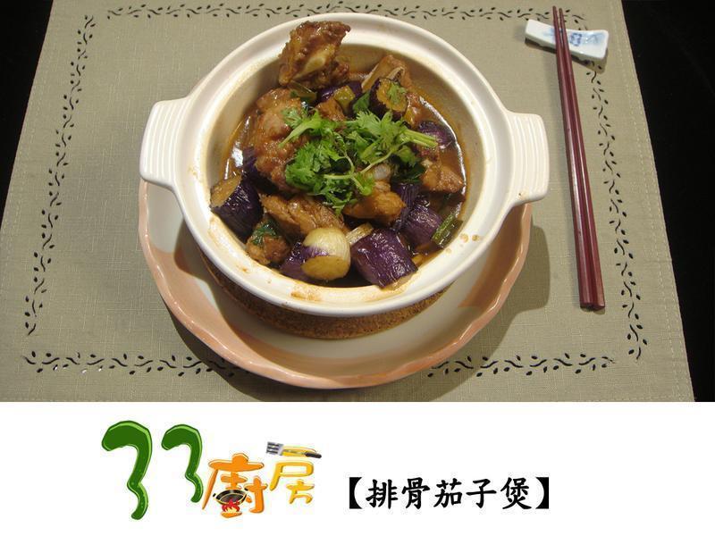 【33廚房】排骨茄子煲
