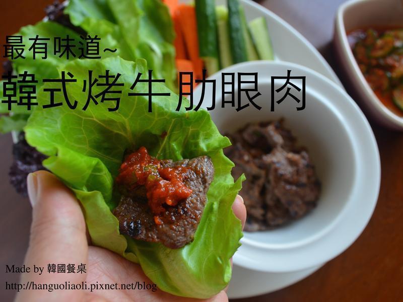 最有味道~韓式烤牛肋眼肉, 갈비살 구이