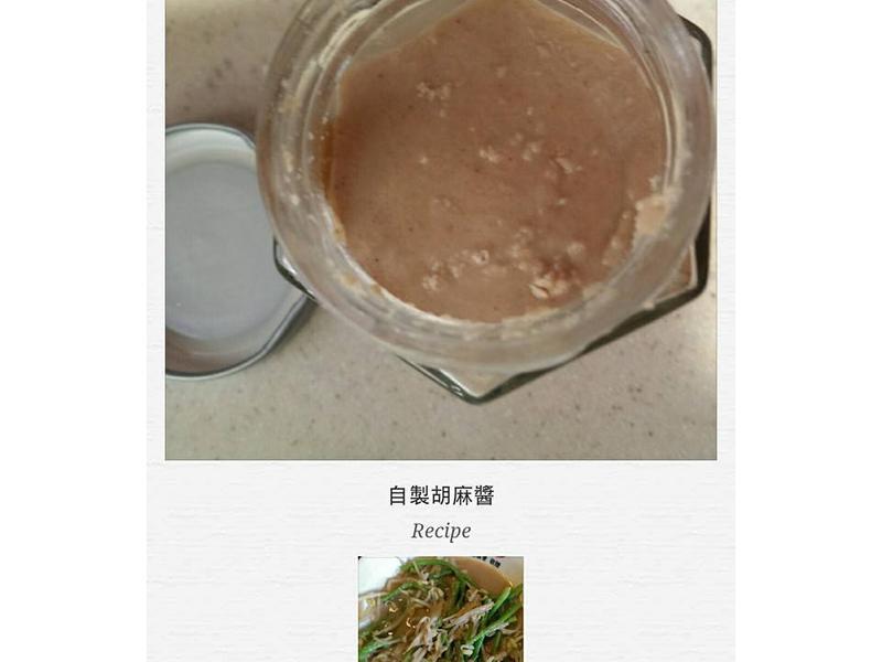 [史媽美善品] 純芝麻醬 & 涼麵胡麻醬