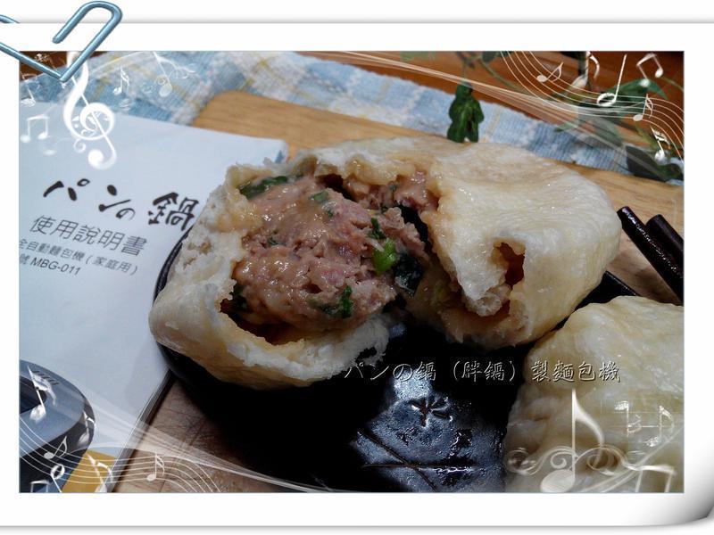 超好吃肉包-パンの鍋(胖鍋)製麵包機