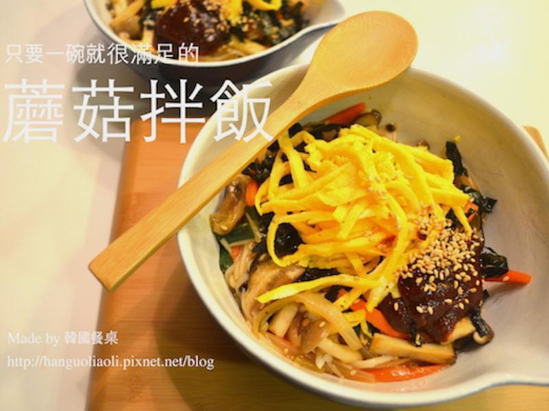 蘑菇拌飯, 버섯비빔밥