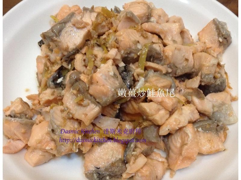 嫩薑炒鮭魚尾