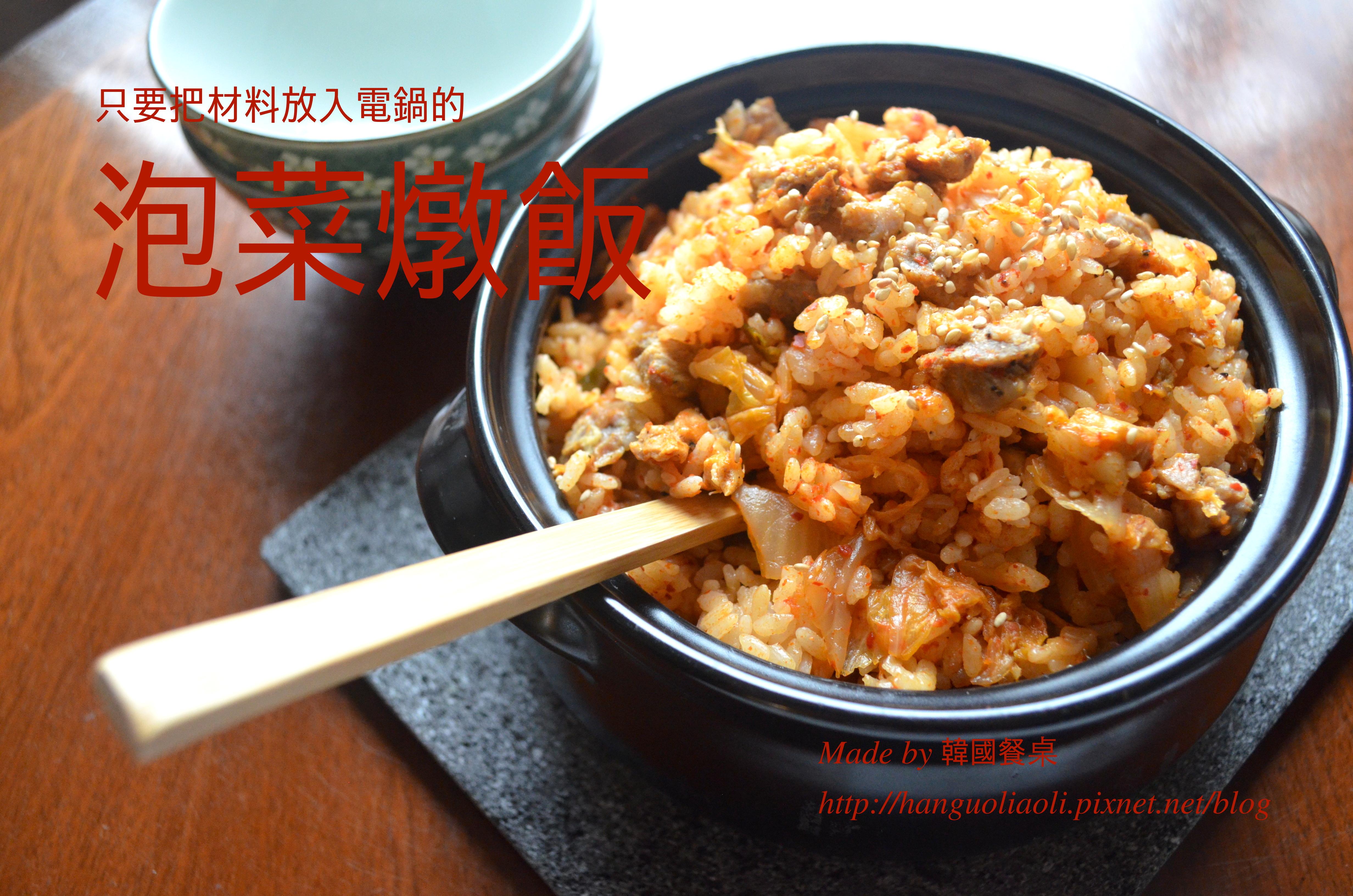 泡菜燉飯, 김치밥