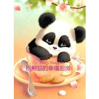 粉熊貓的幸福廚房