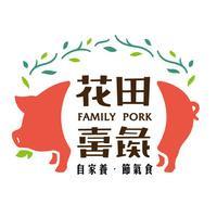 花田豬肉料理研究室