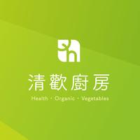清歡廚房・有機蔬食