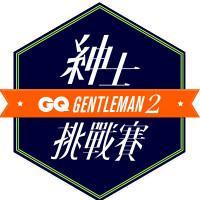 GQ紳士挑戰賽