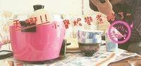 小寶妮變煮婦