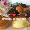 愛烘焙iHomebake