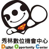 秀林數位機會中心