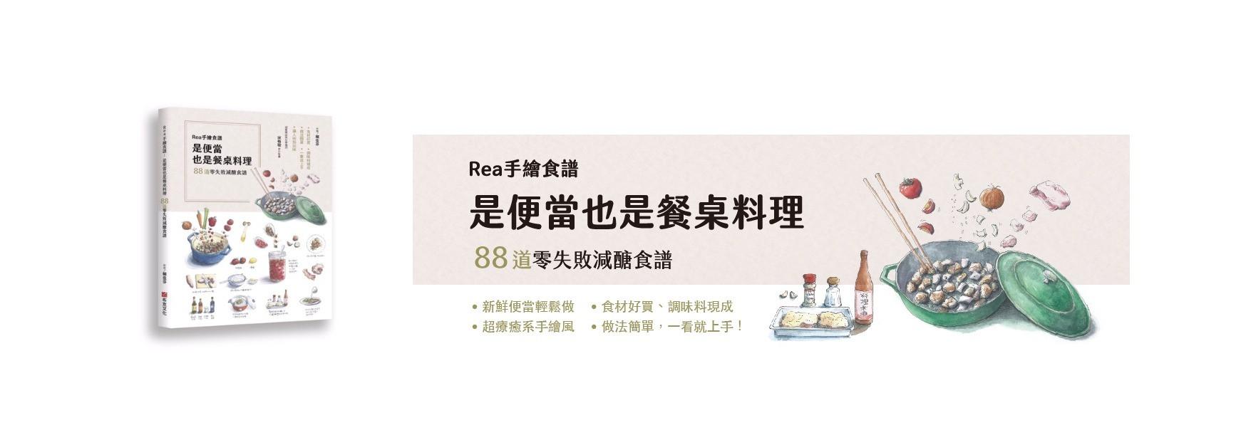 Rea手繪食譜 的個人封面