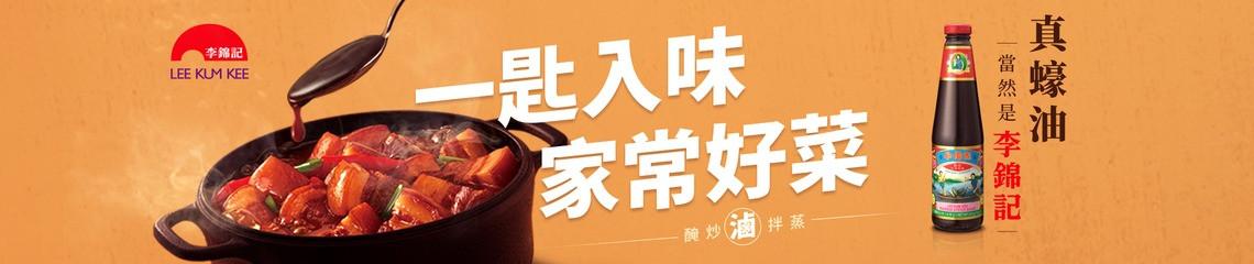 李錦記 的個人封面