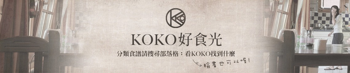 KOKO好食光 的個人封面