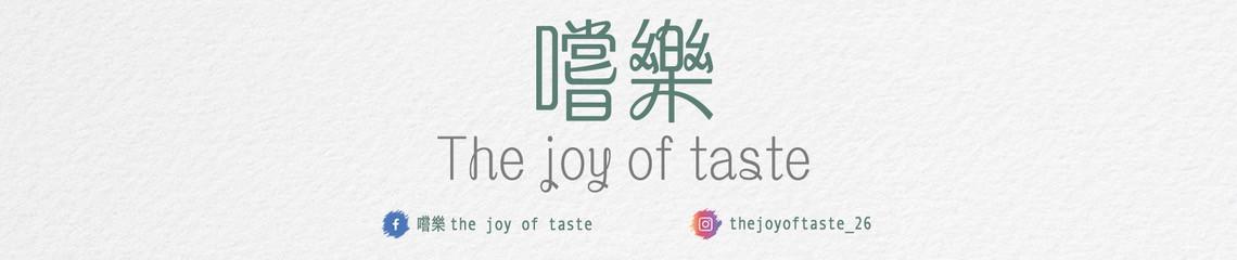 嚐樂 joy of taste 的個人封面