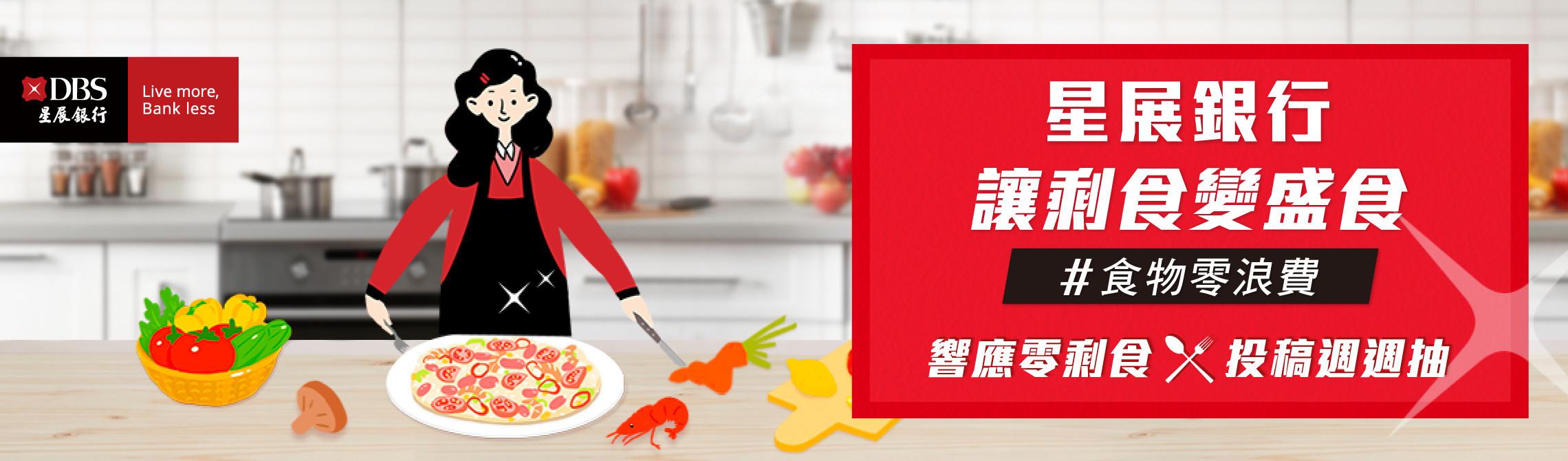 DBS食物零浪費 的個人封面