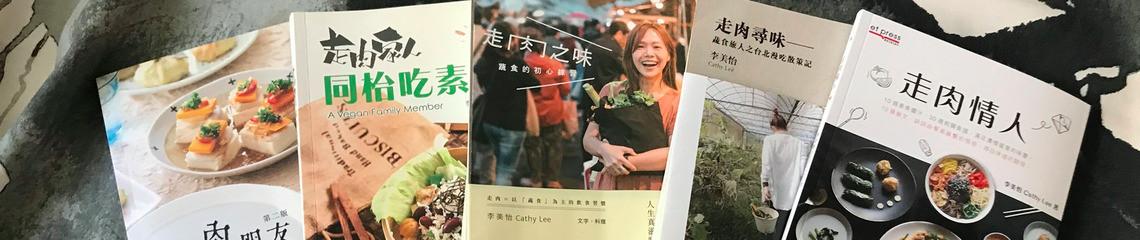 你的走肉朋友-Cathy Lee 的個人封面