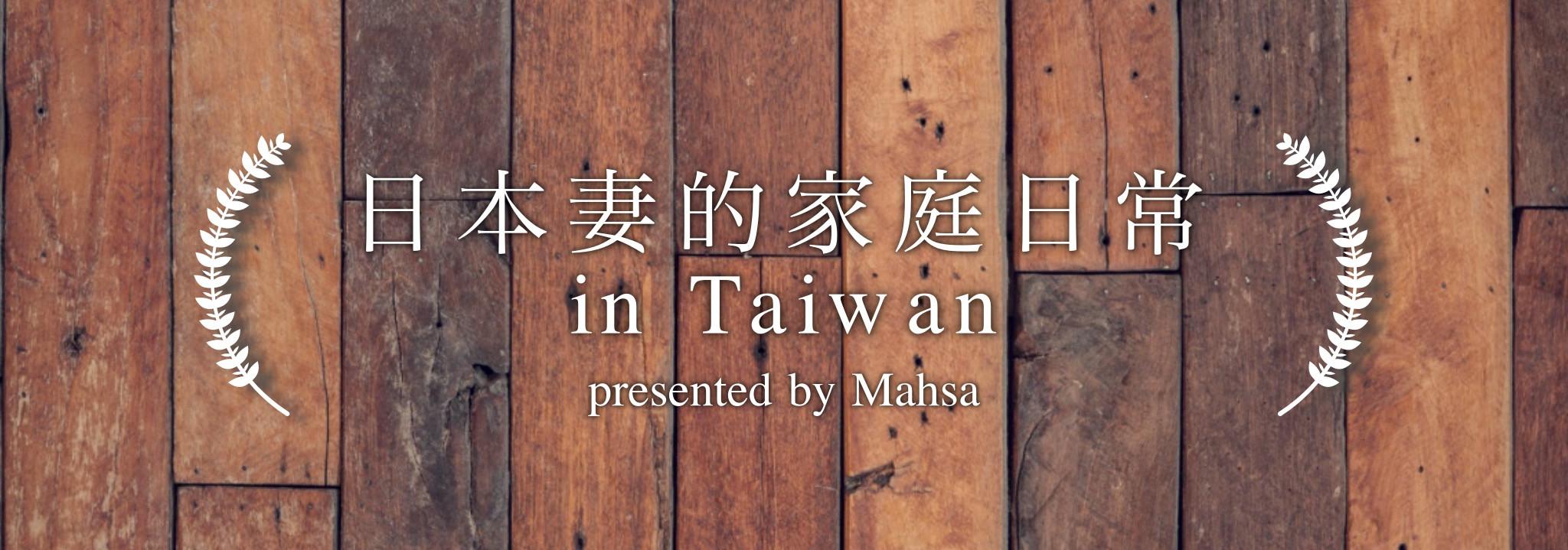 日本妻の家庭日常 in 台湾 的個人封面