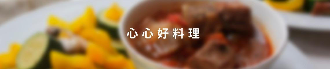 心心 Xinxin 的個人封面